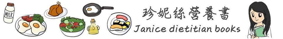 珍妮絲營養書